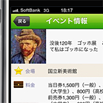 mujam iPhoneアプリ